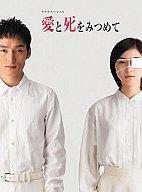 愛と死をみつめて('06テレビ朝日)