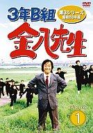 3年B組金八先生 第3シリーズ DVDBOX1