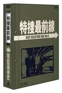特捜最前線 BEST SELECTION BOX VOL.4[初回限定生産]