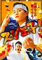 スシ王子!  DVD-BOX<5枚組>