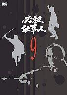 必殺仕事人(9)