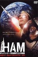 HAM~チンパンジー宇宙飛行士の物語
