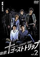 東京ゴーストトリップ Vol.2