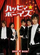 ハッピィ★ボーイズ DVD-BOX<9枚組>