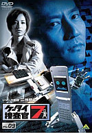 ケータイ捜査官7 File09