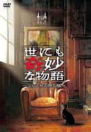 世にも奇妙な物語 09秋の特別編