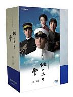 坂の上の雲 第1部 DVD-BOX [初回生産限定版]