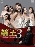 嬢王3 DVD-BOX ~Special Edition~