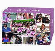 桜からの手紙 ~AKB48 それぞれの卒業物語~ DVD-BOX [豪華版]