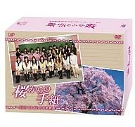 桜からの手紙 ~AKB48 それぞれの卒業物語~ DVD-BOX [通常版]