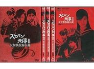 スケバン刑事II 少女鉄仮面伝説 初回生産限定 BOX付き全4巻セット