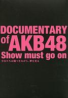 DOCUMENTARY of AKB48 Show must go on 少女たちは傷つきながら、夢を見る(生写真欠け)