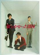 鍵のかかった部屋 DVD-BOX [初回限定]