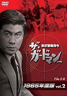 ザ・ガードマン東京警備指令1965年版 VOL.2