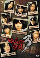 マジすか学園3 DVD-BOX(生写真欠)