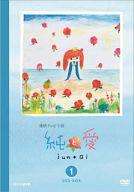 純と愛 完全版 DVD-BOX 1