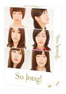 So long! DVD-BOX[通常版]