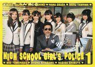 HIGH SCHOOL GIRL'S POLICE 女子高警察 1 (生写真欠け)