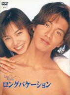 ロングバケーション DVD-BOX [初回版]