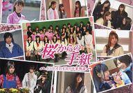 不備有)桜からの手紙 ~AKB48 それぞれの卒業物語~ 豪華版 DVD-BOX[初回生産限定](状態:microSD欠品)