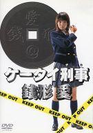 不備有)ケータイ刑事1 銭形愛 DVD-BOX(5枚組)(状態:ストラップ欠品)
