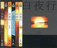 不備有)白夜行 完全版 DVD-BOX(状態:BOXに難有り)
