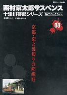 西村京太郎サスペンス 十津川警部シリーズ DVDコレクション vol.08 京都・恋と裏切りの嵯峨野
