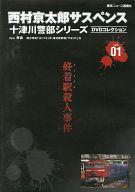 西村京太郎サスペンス 十津川警部シリーズ DVDコレクション vol.01 終着駅(ターミナル)殺人事件