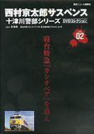 西村京太郎サスペンス 十津川警部シリーズ DVDコレクション vol.02 寝台特急「カシオペア」を追え