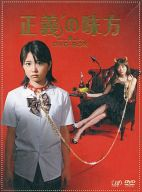 不備有)正義の味方 DVD-BOX(状態:DISCケースに難有り)