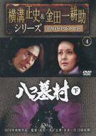 横溝正史&金田一耕助シリーズ DVDコレクション 4 八つ墓村 下