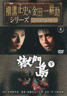 横溝正史&金田一耕助シリーズ DVDコレクション 6 獄門島 下