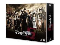 マジすか学園 DVD-BOX 5(生写真欠け)