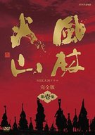 不備有)NHK大河ドラマ 風林火山 完全版 第壱集(状態:ブックレット欠品、収納BOXに難有り)
