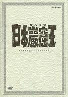 日本巖窟王