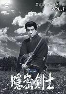 隠密剣士第5部 忍法風摩一族 HDリマスター版 Vol.1<宣弘社75周年記念>