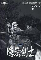 隠密剣士第5部 忍法風摩一族 HDリマスター版 Vol.2<宣弘社75周年記念>