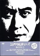 不備有)江戸川乱歩シリーズ DVD-BOX(1)(状態:三方背BOX難有り)