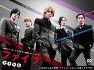 ファイブ DVD-BOX [初回限定版]