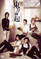 東方神起 / All About 東方神起 season 2