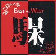 BAHO・EAST VS WEST ((株)ビーエムジャパン)