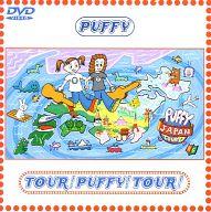 Puffy・TOUR!PUFFY!TOUR! ((株)SME・インターメディア)