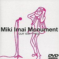 今井美樹・Monument ((株)フォーライフレコード)