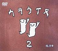 aiko/ウタウイヌ2