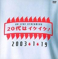 宇多田ヒカル / UH LIVE STREAMING 20代はイケイケ!