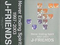 J-FRIENDS / Never Ending Spirit 1997-2003 [完全生産限定]