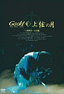 Gackt / 上弦の月ツアー