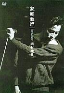 岡村靖幸/LIVE 家庭教師'91
