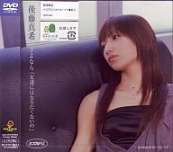 後藤真希 / シングルV「さよなら友達にはなりたくないの」