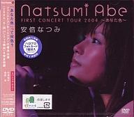 安倍なつみ / ファーストコンサートツアー2004 ~あなた色~